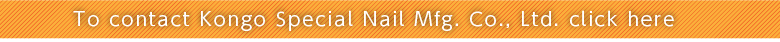 To contact Kongo Special Nail Mfg. Co., Ltd. click here
